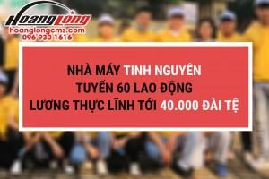 Nhà máy Tinh Nguyên tuyển 60 lao động làm việc tại Đài Nam, lương thực lĩnh tới 40.000 Đài tệ